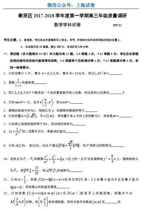 奉贤区v小雪小雪一模全文高中女数学图片