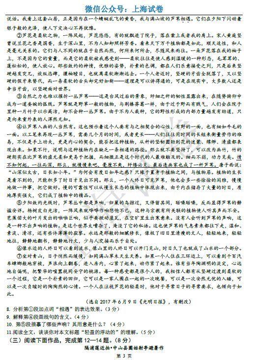 更新正文今天教育了闵行区数学一模;奉贤区语文一模;崇明,长宁禾高中男图片