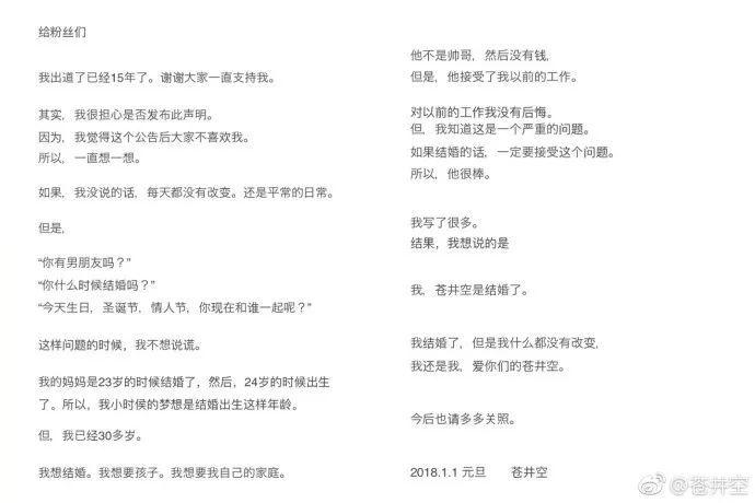 东北少妇人体艺术苍井空_艺术家,著名的性启蒙教育家,中国万千宅男的女神,德艺双馨的苍井空
