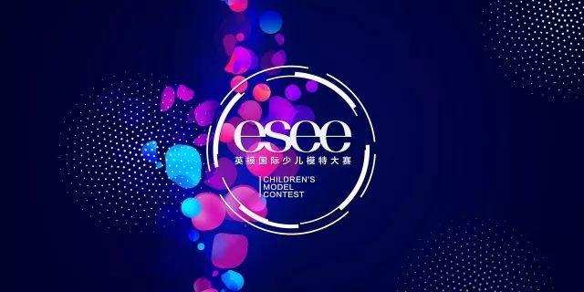 首届esee英模国际少儿模特大赛