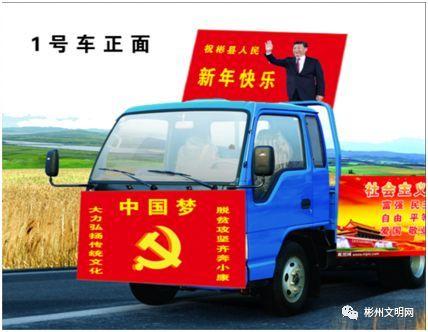 车展形式 1号车 主题:中国梦 部署场景:司鼓人员6名 车身图片