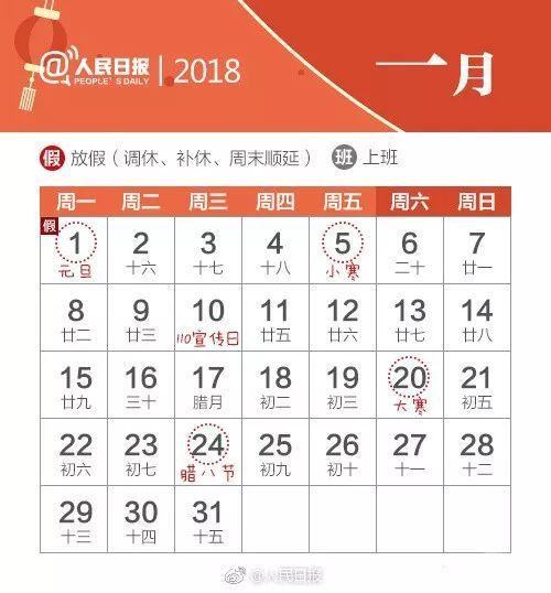 2018年节日日历,提前做计划!
