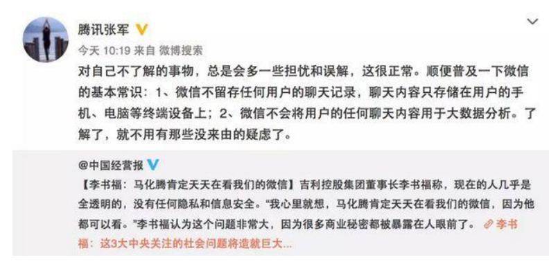 坤鹏论:阿里和腾讯的支付之战如火如荼 央妈说:停!-自媒体|坤鹏论