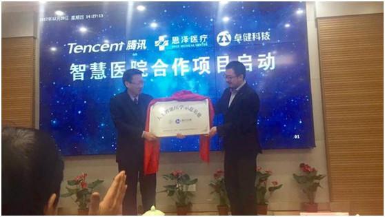 香港六合彩图库台州恩泽医疗中心与腾讯签署战略合作协议;澳门近九成 ATM 机安
