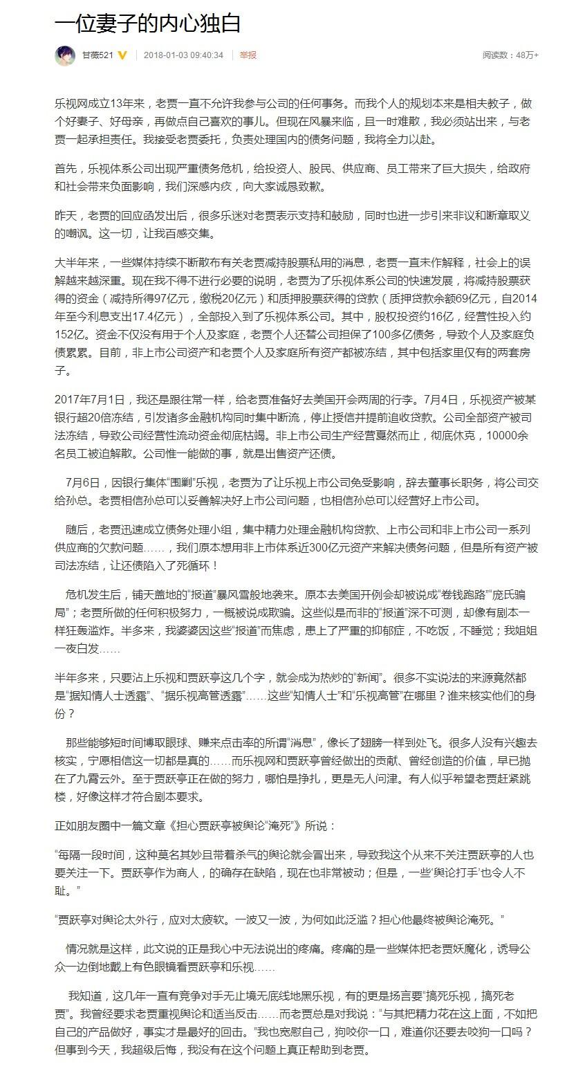 妻子发文力挺贾跃亭:我老公挺冤的,他在尽力解决债务问题