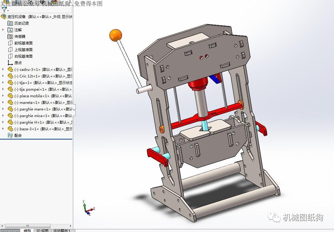 【工程机械】液压机设备3d模型图纸 solidworks设计