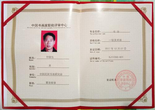 河北省书法家付影生职称一级美术师