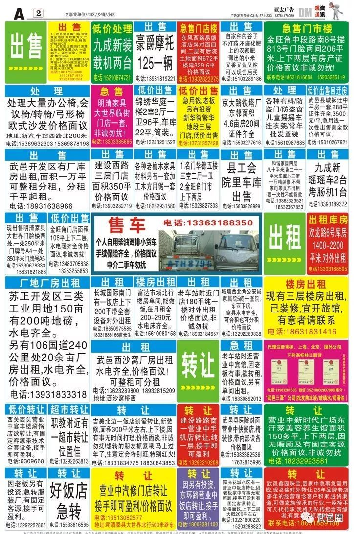 武邑亚太广告634期电子报