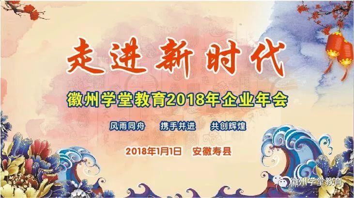 走进新时代—徽州学堂2018年会盛典