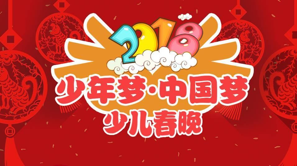 """2018""""少年梦·中国梦""""少儿春晚系列活动一#我为春晚做"""