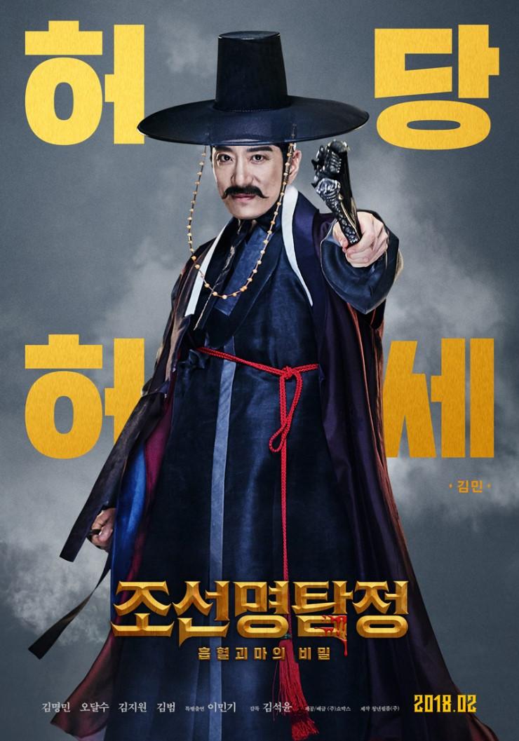 朝鲜名学者:吸血怪魔的秘密