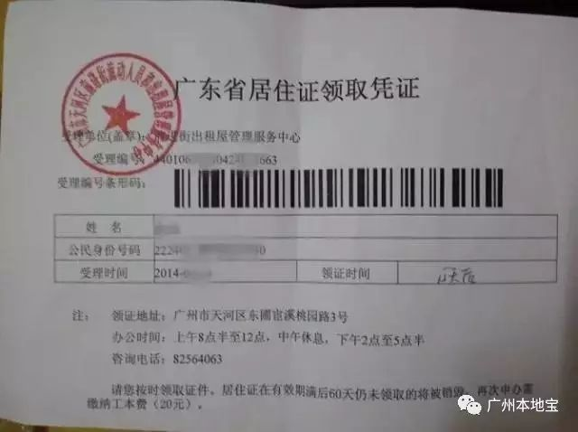 通过广东省公安厅出入境政务网办理港澳通行证