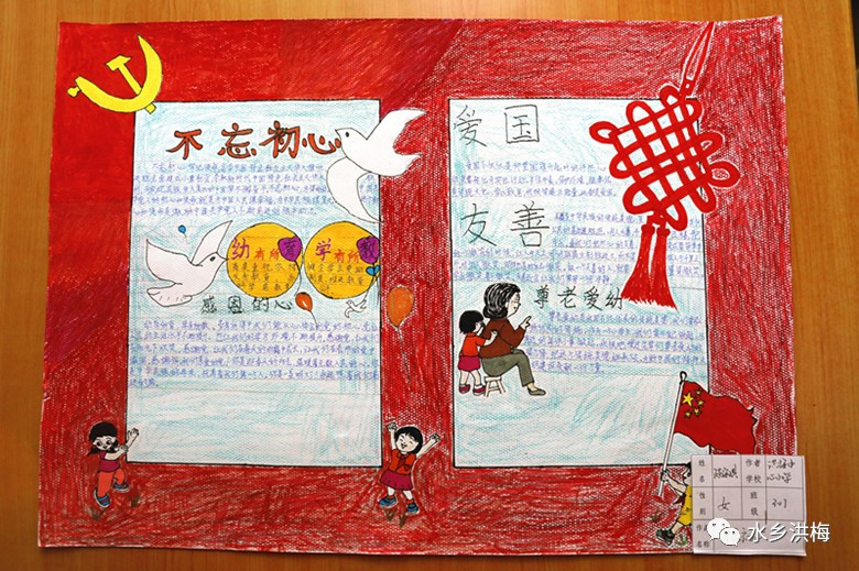 """洪梅镇""""翰墨飘香""""书法比赛暨""""学习十九大 争做好少年""""手抄报投票活动"""