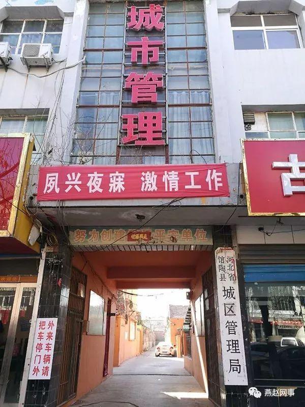 邯郸市馆陶县给城管交了钱即可违规建房?