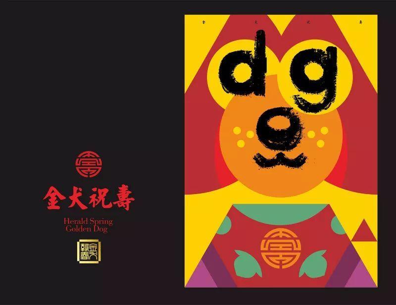 揭晓| 2018狗年全球吉庆生肖设计大赛——获奖作品图片