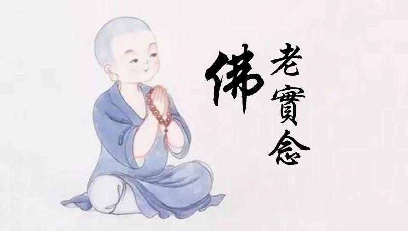 老实念佛的人是什么样的