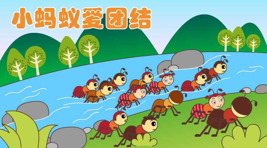 【故事电台】学会友爱|小蚂蚁爱团结图片
