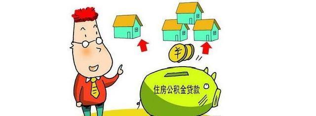 公积金贷款未还清 可以商业贷款吗? 买房 房天下问答