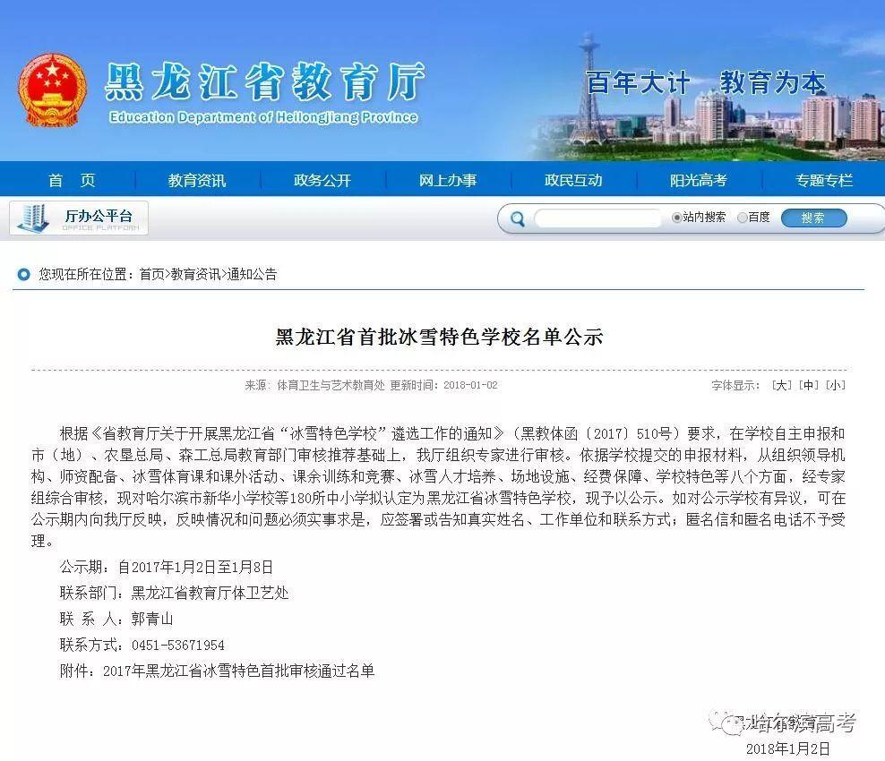 黑龙江7市11所高中被省教育厅点名!凭啥落这么好一事?原来……