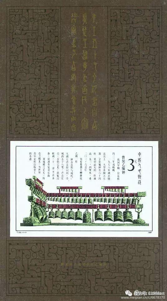 t122m 曾侯乙编钟(小型张)(最佳邮票)(最佳印刷邮票奖)