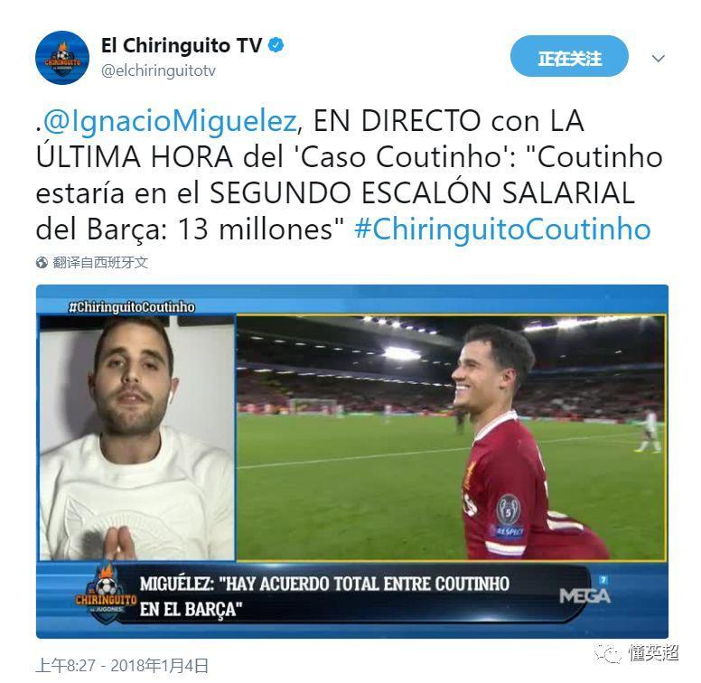 聚焦西班牙电视台:巴萨已在印制库鸟7号球衣