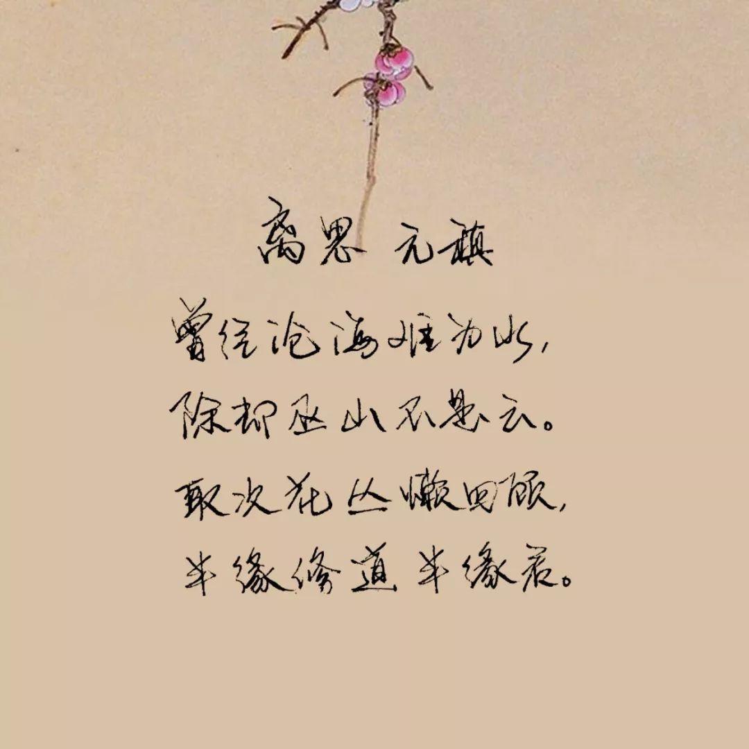 中国十大经典爱情诗及其典故,每一首都催泪!