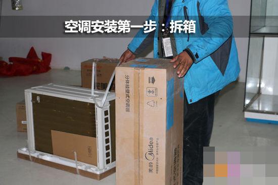空调安装注意事项与空调安装步骤图解很实用