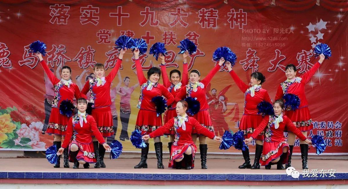 黄里坪村《共圆中国梦》