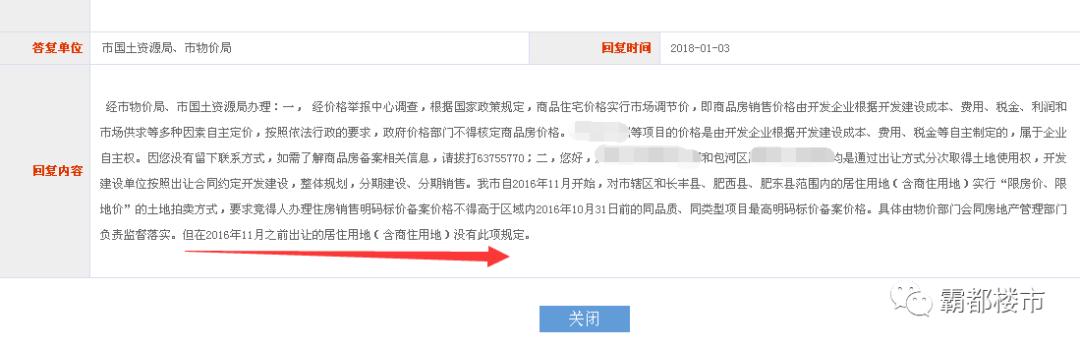 【重磅】限价取消!合肥官方确认:商品房应由开发商自行定价!