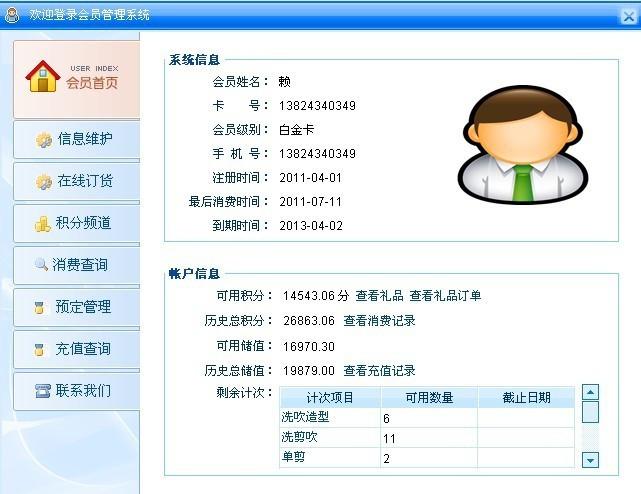 服饰会员管理系统怎么做,服饰会员系统多少钱(图7)