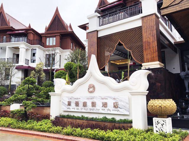 喜大普奔 | 又一精美酒店在勐巴拉雨林小镇开业!还有图片
