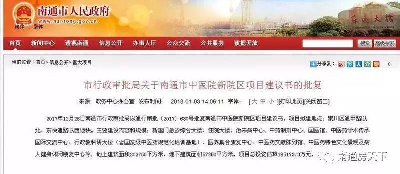 2017年12月28日南通市行政审批局以通行审批〔2017〕630号批复南通市