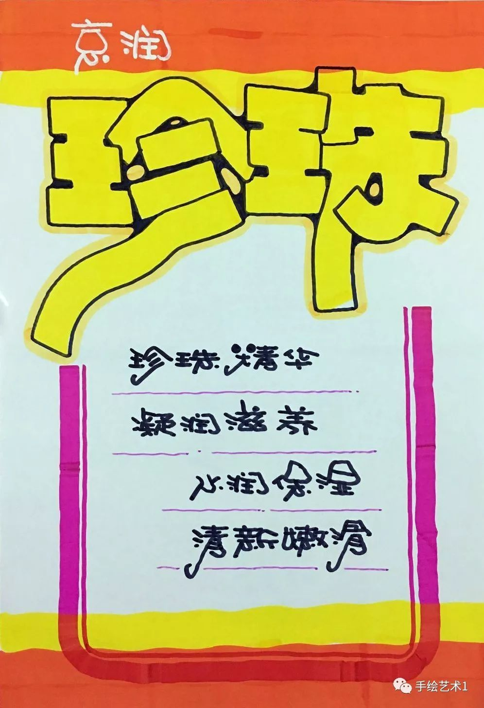 【手绘pop作品】分享昨晚绘制门店最常用最简单的海报