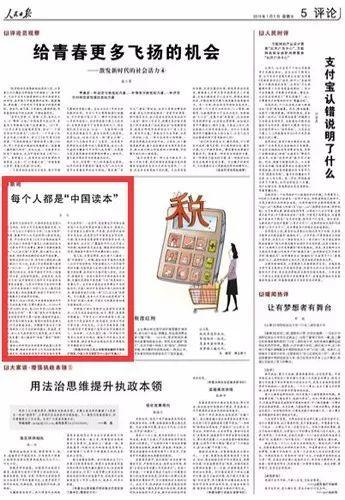 """【新论】""""人人当大使""""不是梦,每个人都是""""中国读本"""""""