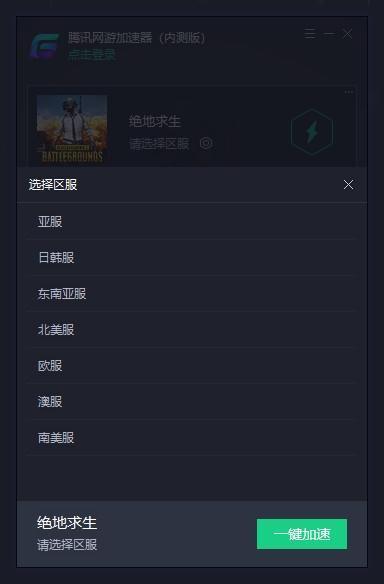 腾讯网游加速器免费开测 支持8款游戏《绝地求生》在列的照片 - 6