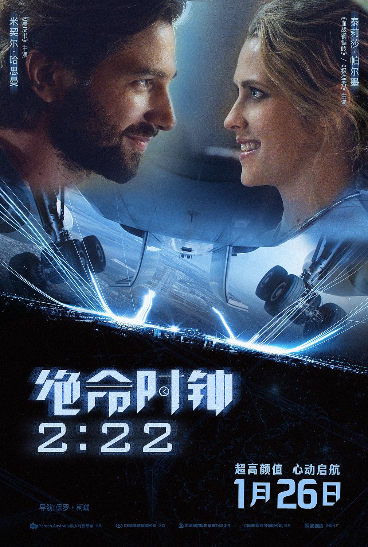 """《绝命时钟2:22》定档1.26 """"权游""""男星哈思曼主演"""
