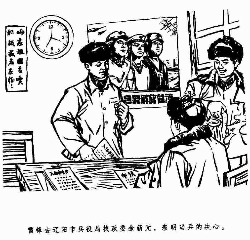 军旅画家朱吉男大型手绘版画 雷锋画集