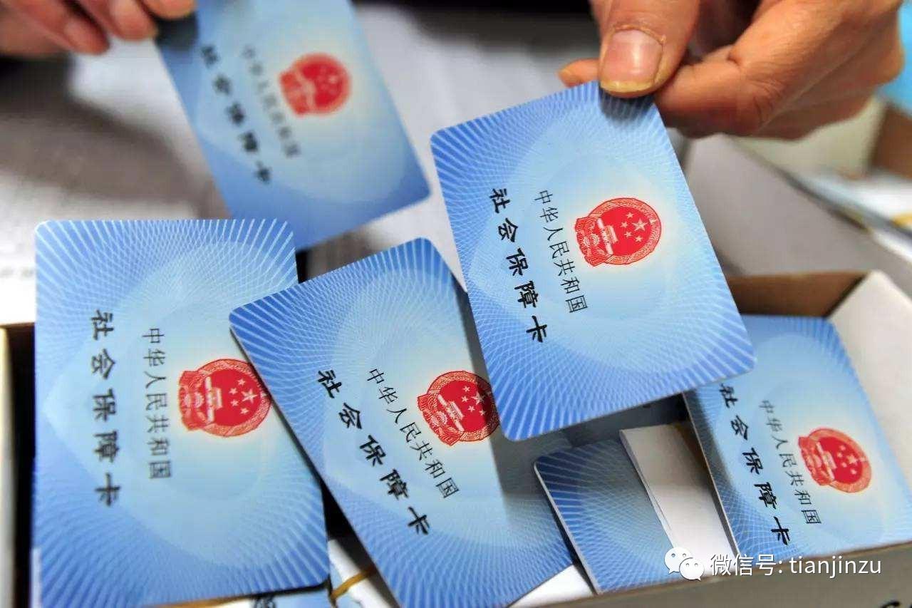 医保政策之《天津市基本医疗保险规定》   知乎