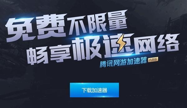 腾讯网游加速器免费开测 支持8款游戏《绝地求生》在列的照片 - 1