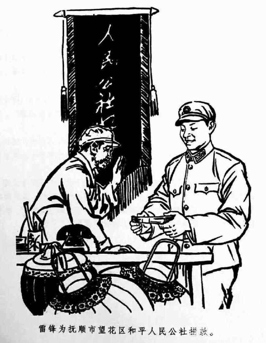 军旅画家朱吉男大型手绘版画「雷锋画集」