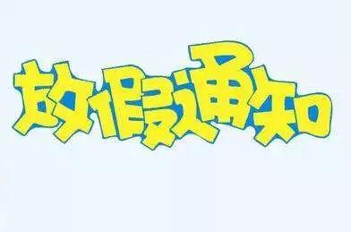 【总而言之】南通中小学幼儿园2月4日起放寒假,2月26日开学!