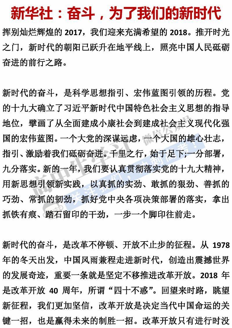 2018高考作文素材:11月热点新闻素材9篇_手机搜狐网