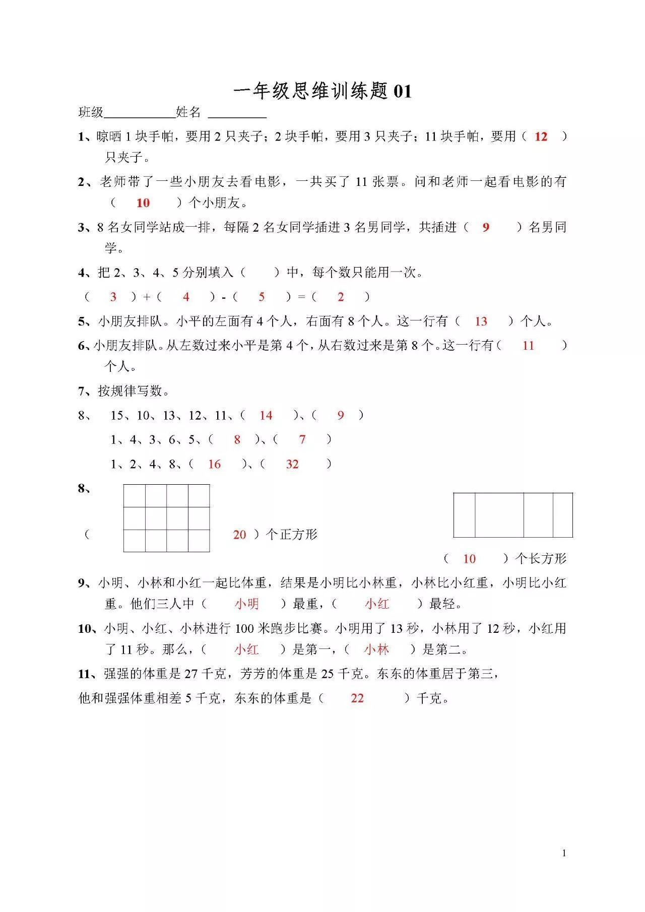 小学一年级数学思维训练题 及答案