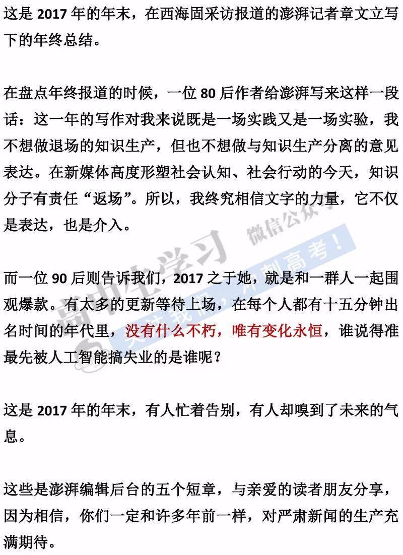 2018新闻大事件高考作文素材_瑞文网