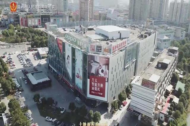 52亿起拍!台州这家国际数码城被拍卖!