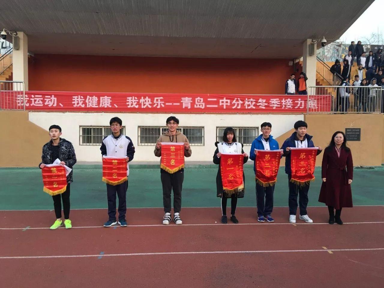 我运动我健康我快乐——青岛二中分校冬季接力跑比赛圆满举行