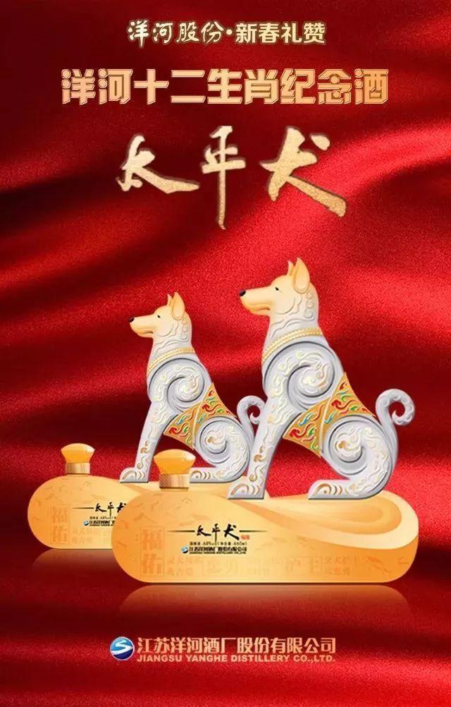 文化自信才是中国梦的坚实基础,为洋河生肖酒打call