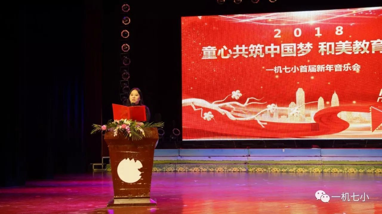 童心共筑中国梦 和美教育谱新篇 ---2018年一机七小