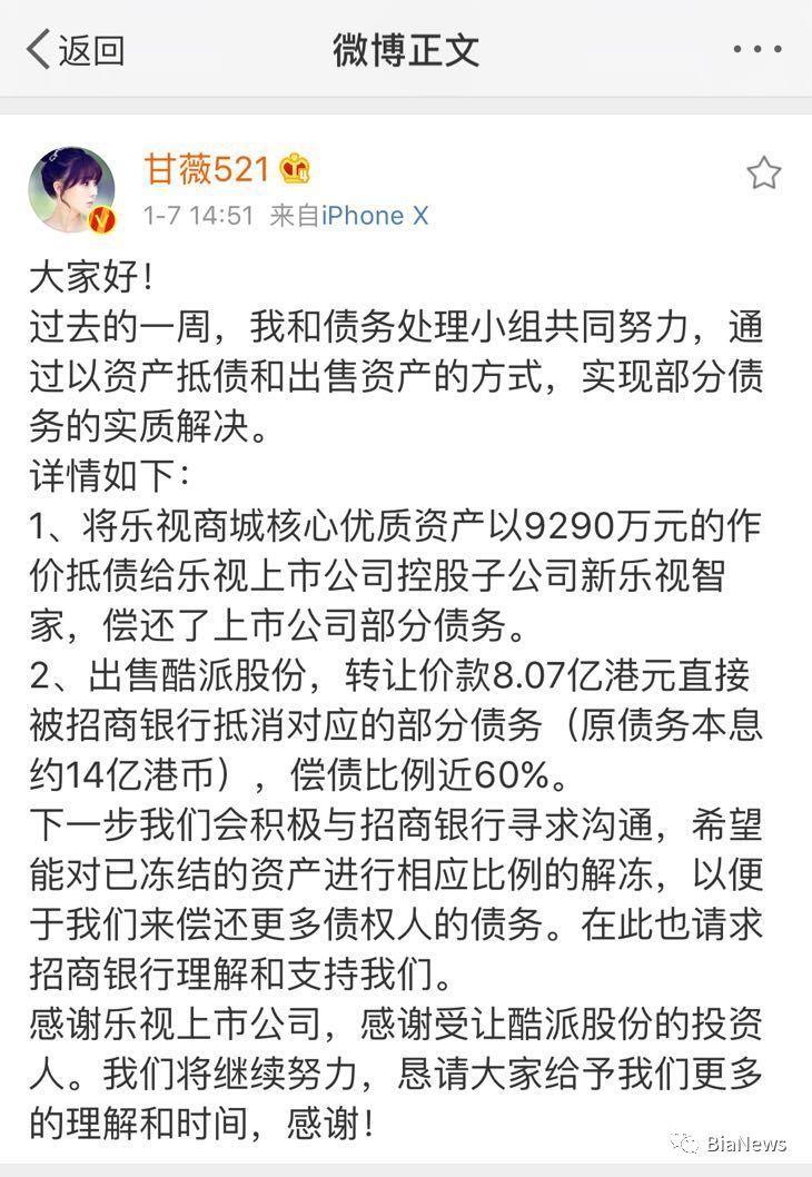甘薇公布还债进展:恳求招商银行解冻部分资产