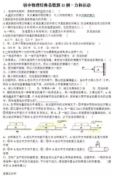 【知识点】初中物理经典易错题汇总,期末提分神器!(责编保举:数学视频jxfudao.com/xuesheng)